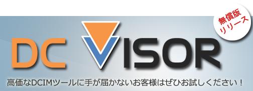 FREE_dcvisor_INFO